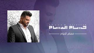 تحميل اغاني حسام الرسام - يا حمام الدوح (النسخة الاصلية) | Hussam AlRassam MP3