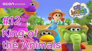 [Sing Along With Dibo] #12 King Of The Animals(ENG DUB) ㅣOCON