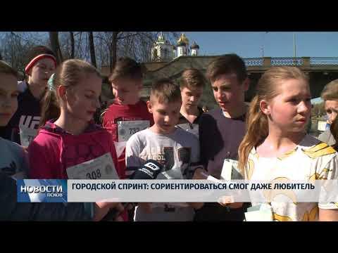 13.04.2018 # Городской спринт: сориентироваться смог даже любитель