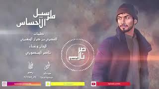 جديد ناصر المنصوري - مراسيل الاحساس 2017 تحميل MP3