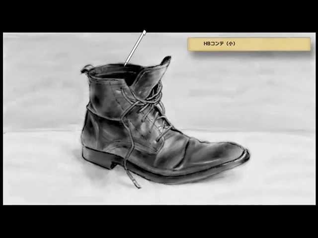 【じっくり絵心教室】基本コース ミニレッスン2「ブーツ」(Art Academy Boot)