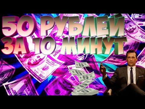 50 РУБЛЕЙ ЗА 10 МИНУТ