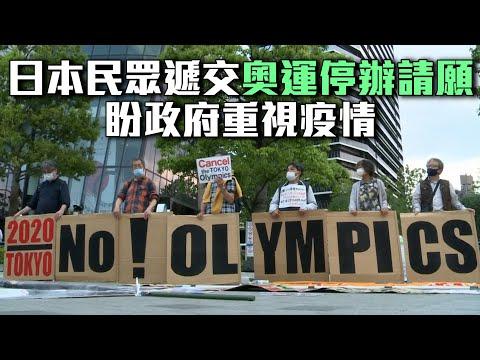 日本民眾遞交奧運停辦請願 盼政府重視疫情
