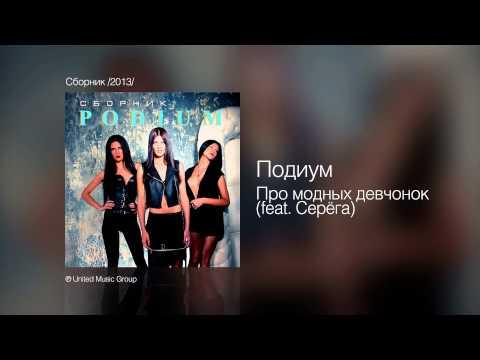 Подиум - Про модных девчонок (feat. Серёга) - Сборник /2013/