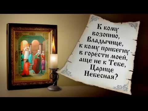 Св николай чудотворец молитва