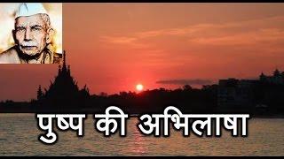 पुष्प की अभिलाषा माखनलाल   - YouTube