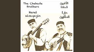 Haret Al Saqayin تحميل MP3