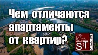 Новостройки: Чем отличаются апартаменты от квартир?