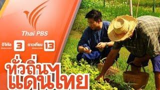 ทั่วถิ่นแดนไทย - สวนสร้างสุข สวนลุงเขียด จ.นครปฐม