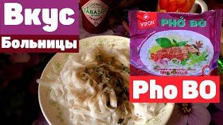 Вьетнамский Рисовый Бич Пакет Vifon Pho BO - Почувствуй Вкус  Больницы Это не первый Vifon у нас с тобой в жизни канала У Макса. Снова  Вифон,  а именно Бич Пакет рисовый Vifon Pho BO.  Девизом Бич Пакета Vifon Pho BO - можно