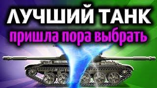 Стрим - Выбираем самый лучший танк в игре