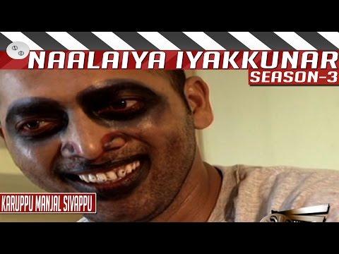 Karuppu-Manjal-Sivappu-Tamil-Short-Film-by-Loku-Naalaiya-Iyakkunar-3