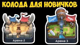 Clash Royale - Колода для Арены 2 и 3