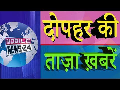 दोपहर की ताज़ा ख़बरें | Mid day news | Nonstop news | Breaking news | Speed news | News | Mobilenews24
