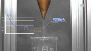 [KBSI 사이언스 스토리] 신기한 극저온의 세계 Part 2. 액체 산소