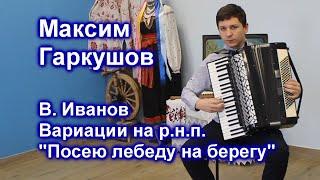 Максим Гаркушов исполняет вариации на р.н.п. Посею лебеду на берегу (В. Иванов)