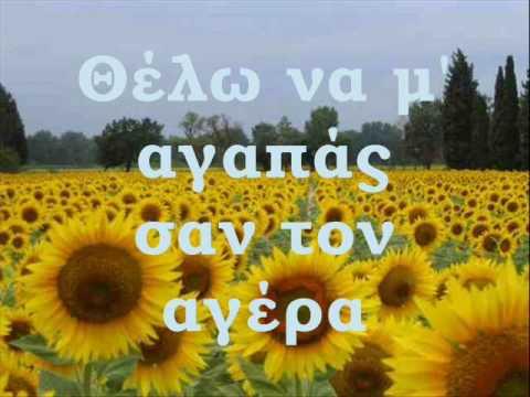 Θέλω να μ' αγαπάς - Γιάννης Πουλόπουλος