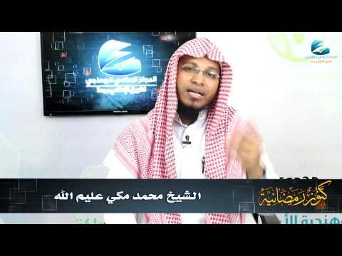 كنوز رمضانية (21) | باللغة الروهنجية | وصف الجنة | للشيخ محمد مكي
