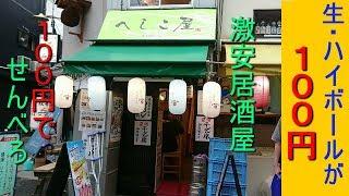100円でせんべろ^^大阪難波激安居酒屋へしこ屋に行って来た。