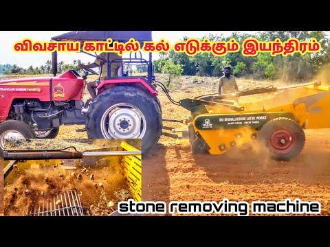 Stone Picker Machine