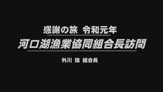 003 会長の「全国縦断感謝の旅!!」河口湖漁業協同組合長訪問