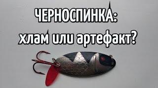 Советская блесна отличная