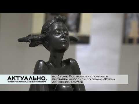 Актуально Псков / 12.11.2020