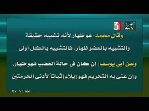 فقه حنفي للثانوية الأزهرية ( مسائل عن الظهار ) أ عماد فتحي 15-02-2019