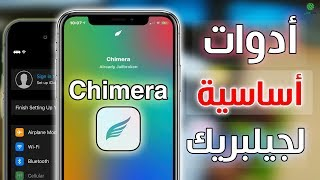 Top 35 A12 Jailbreak Tweaks on iOS 12 - 12 1 2 we WANT for Chimera