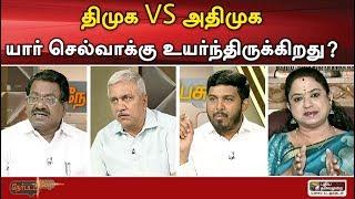 Nerpada Pesu: திமுக VS அதிமுக -யார் செல்வாக்கு உயர்ந்திருக்கிறது? | 04/01/2020 | Local Body Election