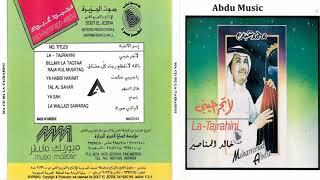 تحميل اغاني محمد عبده - يالله لاتقطع رجا كل مشتاق - CD original MP3