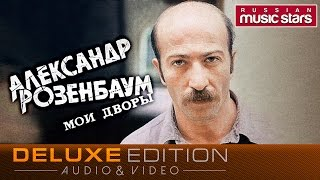 Александр Розенбаум - Мои дворы (Deluxe Edition) Весь Альбом / Alexandr Rozenbaum - My Neighborhood