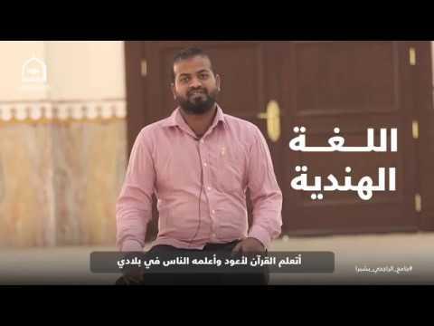 حلقات الجاليات | جامع عبدالله الراجحي بشبرا
