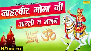 goga ji chalisa - Free Online Videos Best Movies TV shows - Faceclips