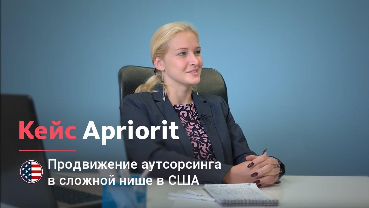 Видеоотзыв: apriorit.com — Александра Жильцова
