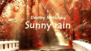 """Дмитрий Метлицкий (DM-Orchestra)  """"Солнечный дождь""""/ Саундтрек - музыка для души"""