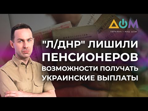"Пропуск через КПВВ в ""ОРДЛО"" и украинские пенсии | А как там дома?"