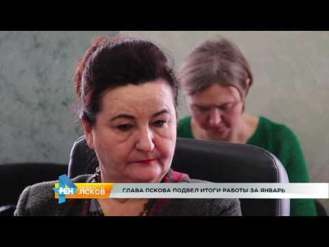 Новости Псков 07.02.2017 # Общегородское совещание