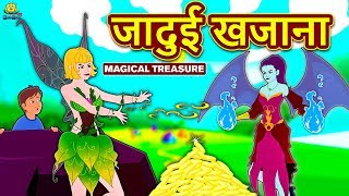 जादुई खजाना - Hindi Kahaniya | Hindi Moral Stories | Bedtime Moral Stories | Hindi Fairy Tales