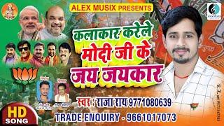 Raja Rai का BJP कला संस्कृति टीम के लिए गाया जबरदस्त बधाई गीत - कलाकार करेले मोदी जी के जय जयकार - Download this Video in MP3, M4A, WEBM, MP4, 3GP