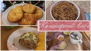 Кулинарный VLOG / Foodbook / Вкуснейшие сырные булочки / Картошка / Фудбук / Мотивация на готовку