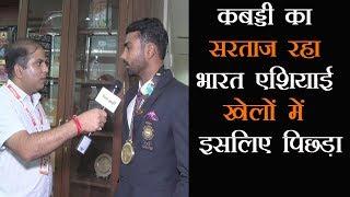 Monu Goyat ने बताया क्यों एशियाई खेलों में भारतीय टीम नहीं जीत पाई Gold