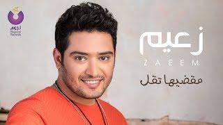 Ahmed Zaeem - Me'adeeha To'al | أحمد زعيم - مقضيها تقل تحميل MP3