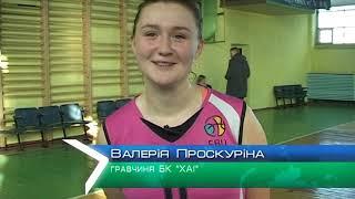 В спортивній залі аерокосмічного університету відбулися матчі жіночої вищої ліги з баскетболу
