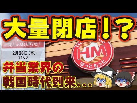 【ゆっくり解説】バーガーチェーンの2番手が消滅!?モスバーガーの大量閉店について