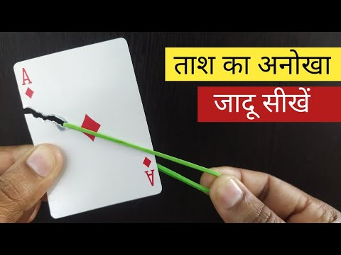 Easy Card Magic Trick with Rubber Band | Learn Magic Show Online @Hindi Magic Tricks