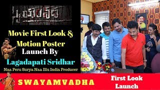 Swayamvadha Movie First Look Launch | Lagadapati Sridhar |