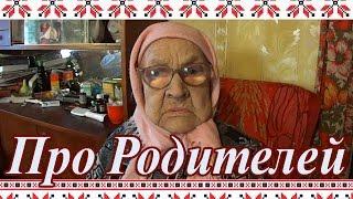 Бабушкины рассказы. Про родителей