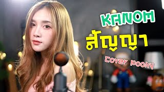 KANOM - สัญญา (Promise) | Acoustic Cover By ปุ๊กกี้ x โอ๊ต