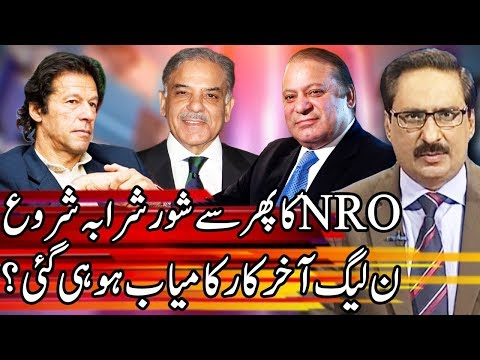 Kal Tak With Javed Chaudhary | 18 March 2019 | Express News